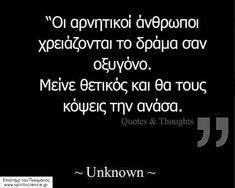 Psychology Questions, Colleges For Psychology, Psychology Student, Psychology Books, Love Life Quotes, Greek Words, Live Laugh Love, Greek Quotes, Friends In Love