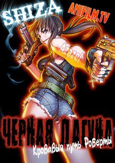 Пираты «Черной лагуны» OVA Black Lagoon: Roberta's Blood Trail