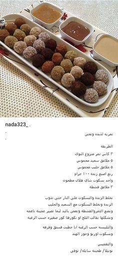 Arabic Dessert, Arabic Sweets, Delicious Desserts, Yummy Food, Tasty, Sweets Recipes, Baking Recipes, Ramadan Sweets, Finger Desserts