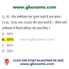 Gkexams are the Reasoning Memory Tricks, which is gk trick in Hindi. Question And Answer, This Or That Questions, Gk In Hindi, Gk Questions, Computer Science, Geography, Competition, Knowledge, Memories