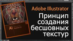 Принцип создания бесшовных текстур в Adobe Illustrator. Seamless pattern.