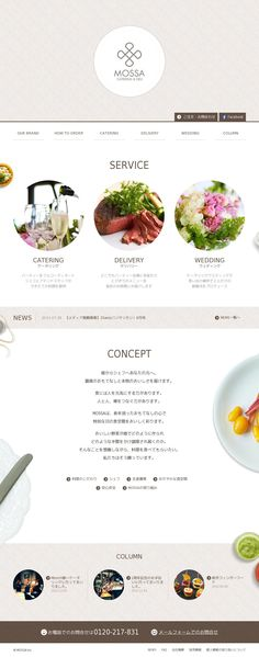 飲食店・ケータリング・ホワイト・グレー・レシポンシブWEBデザイン・ホームページ・WEBサイト・サイト Homepage Design, Web Ui Design, Site Design, Layout Design, Catering Delivery, Web Cafe, Food Menu, Website, Wedding