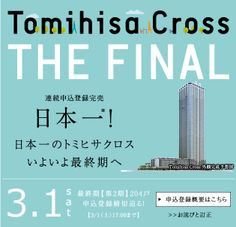 Tomihisa Cross THE FINAL
