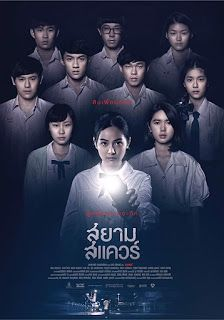 Sinopsis Film: Siam Square (2017) - Thailand Horror Movie
