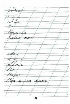 пропись для выработки красивого почерка ребёнка распечатать