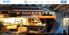 電腦玩物: Zoom 超好評的視訊會議軟體:像打電話一樣快速簡單