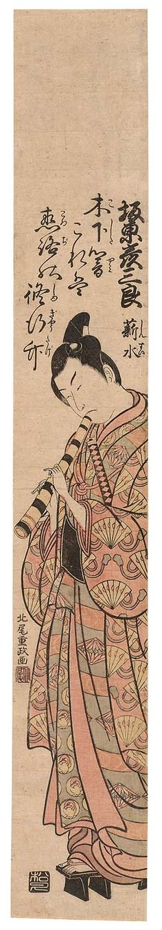 Actor Bandô Hikosaburô II, aka Shinsui, Playing a Shakuhachi  「坂東彦三郎 薪水」(二代目) Japanese Edo period about 1760 Artist Kitao Shigemasa (Japanese, 1739–1820)