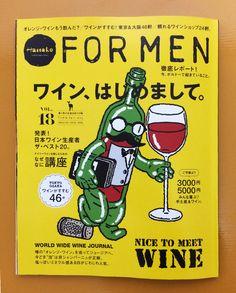 Hanako FORMEN vol.18 表紙と中ページのイラストを描かせていただきました。 http://magazineworld.jp/books/hanakoformen/