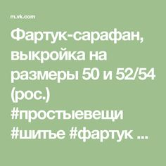 Фартук-сарафан, выкройка на размеры 50 и 52/54 (рос.) #простыевещи #шитье #фартук #сарафан #выкройка Star Wars Halloween Costumes, Dress Sewing Patterns, Apron, Finding Yourself, Sign, Wall, Protection Spells, Apron Pattern Free, Apron Patterns
