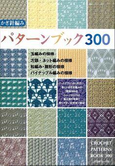 かぎ針編みパターンブック300: 玉編みの模様方眼・ネット編みの模様松編み・扇形の模様パイ ... - Google Books