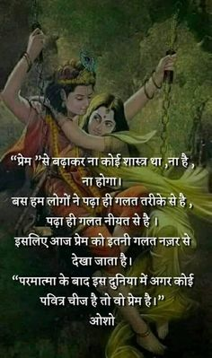 Love of Shiva parlaying Meaningful Love Quotes, Rumi Love Quotes, Love Quotes With Images, Good Thoughts Quotes, Romantic Love Quotes, Inspirational Quotes, Random Thoughts, Krishna Quotes In Hindi, Chankya Quotes Hindi