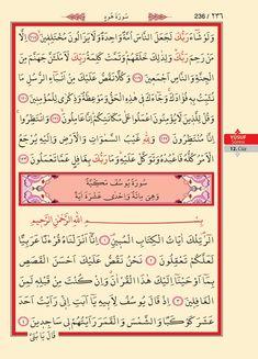 Bilgisayar Hattı ile yazılmış Kur'an-ı Kerim mushafı şerifi. Bu Kur'an-ı Kerim mushafı Bilgisayar hattı ile yazılmış Kur'an-ı Kerim'in 236. Sayfasıdır. Ayrıca 12. Cüz 14. Sayfa Yûsuf Suresi bulunuyor. Bu Kur'an-ı Kerim mushafı tevafuklu olup okunması kolaydır. | 12. Cüz 14. Sayfa Yûsuf Suresi Oku