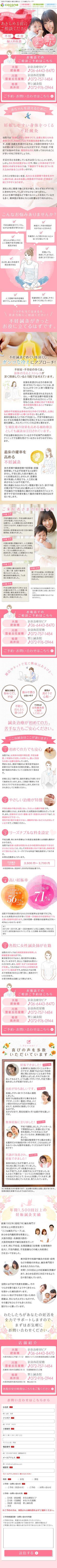 不妊鍼灸・鍼灸治療