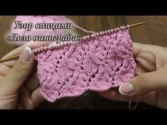 An openwork pattern, which is blown by the wind, leaves are made of knitting pattern. Lace Knitting, Knitting Stitches, Knitting Patterns Free, Knit Patterns, Stitch Patterns, Knit Crochet, Crochet Hats, Knitting Videos, Knitting Projects