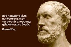 (ΚΤ) Stealing Quotes, Work Success, Greek Quotes, Wise Words, Christianity, Quotations, Greece, Literature, Inspirational Quotes