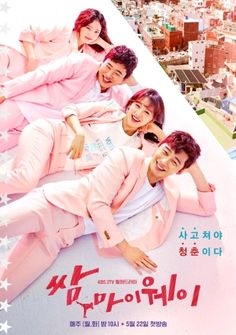 """Fight My Way"" Park Seo-joon and Kim Ji-won-I's happy ending @ HanCinema :: The Korean Movie and Drama Database K Drama, Drama Fever, Drama Film, Drama Movies, Korean Drama 2017, Watch Korean Drama, Korean Drama Series, Korean Drama Romance, Taekwondo"