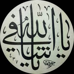 #yaallah#yaşafi#caligraphy #celisülüs #istif #osmanlı #hatsanatı #islamic by cevdettufekci.hattat