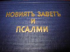 Bulgarian New Testament & Psalms / Novijat Zavet I Pcalmi [Hardcover]