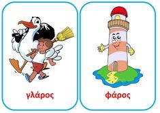 dreamskindergarten Το νηπιαγωγείο που ονειρεύομαι !: 70 Καρτέλες για φωνολογική ευαισθητοποίηση των νηπίων Abc Activities, Literacy, Family Guy, Comics, School, Fictional Characters, Google, Cartoons, Fantasy Characters