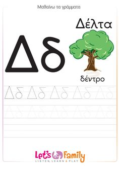Steam Education, Special Education, Speech Language Therapy, Speech And Language, Greek Writing, Learn Greek, Greek Alphabet, Greek Language, Preschool Worksheets