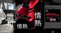 Mazda a la conquista del mercado hispano … en japonés - http://autoproyecto.com/2017/07/mazda-a-la-conquista-del-mercado-hispano.html?utm_source=PN&utm_medium=Pinterest+AP&utm_campaign=SNAP