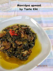 Tante Kiki: Φρικασέ με μανιτάρια Greek Recipes, Fish Recipes, My Recipes, Greek Beauty, Recipe Collection, Food Porn, Pork, Beef, Vegan