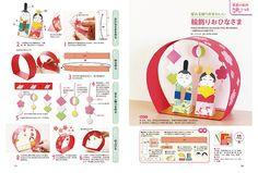 揺れる「輪飾りおひなさま」 Senior Citizen Activities, Fun Activities, Paper Flower Garlands, Paper Flowers, Diy For Kids, Crafts For Kids, Hina Matsuri, Child Day, Preschool Crafts