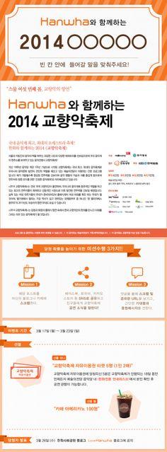 [한화사회공헌 블로그 3월 나눔퀴즈] 한화와 함께하는 ㅇㅇㅇㅇㅇ에 초대합니다!! http://me2.do/FyHhNBT9