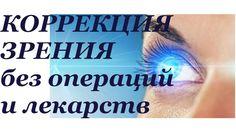 Коррекция зрения. Практика по коррекции зрения без лекарств и операций.