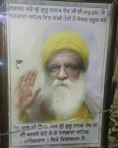 Guru Nanak Pics, Guru Granth Sahib Quotes, Golden Temple Amritsar, Nanak Dev Ji, Gurbani Quotes, Frame Gallery, Punjabi Quotes, Indian Gods, Good Thoughts