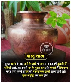 Good Health Tips, Natural Health Tips, Natural Health Remedies, Vedic Mantras, Hindu Mantras, Interesting Facts In Hindi, Positive Energy Quotes, Er 5, Hindu Rituals