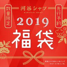 《先行予約》河谷シャツ 2019福袋 ( Happy Bag ) / k1911900 / 長袖 ボタンダウ? #RakutenIchiba #楽天 Web Panel, New Year Designs, New Year Images, Promotional Design, Red Envelope, Japanese Graphic Design, New Years Sales, Sale Banner, Sale Promotion