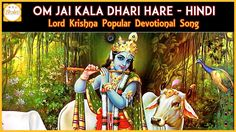 Shri Krishna Hindi Devotional Songs | Om jai Kala Dhari Hare Hindi Song ...