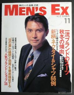 John Lone, Last Emperor, Lonely, Beautiful Men, Handsome, Japanese, Actors, Celebrities, Beauty