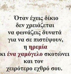 #greece #greeks_quotes #sofa_logia #ellada #Hellas