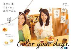 東京メトロ   Color your days