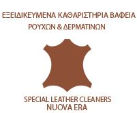 leathercleaners.gr - ΚΑΘΑΡΙΣΜΟΣ BARBOUR ΜΠΟΥΦΑΝ || ΕΞΕΙΔΙΚΕΥΜΕΝΑ ΚΑΘΑΡΙΣΤΗΡΙΑ ΒΑΦΕΙΑ ΡΟΥΧΩΝ & ΔΕΡΜΑΤΙΝΩΝ || Barbour μπουφάν, Καθαρισμός χαλιών, Καθαρισμός παπουτσιών, Καθαρισμός στρωμμάτων, Καθαρισμός τσάντας , βιολογικοί καθαρισμοί στο χώρο σας, καθαρισμός σαλονιών, καθαρισμοί ρουχων, καθαρισμοί δερμάτινων, καθαρισμοί νυφικών Barbour, Leather