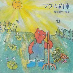 【わたなべ ゆう】  CD+絵本   作品名: マクの約束