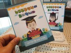 2016학년도 졸업식 초대장 : 네이버 블로그 Decorated Binders