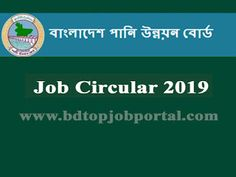 BWDB Job Circular 2019 Job Circular, Online Application Form, Development Board, Government Jobs, New Job, How To Plan
