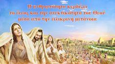 «Ο ίδιος ο Θεός, ο μοναδικός (Β') Η δίκαιη διάθεση του Θεού» Μέρος Τρίτο Movies, Movie Posters, 2016 Movies, Film Poster, Films, Film, Movie, Film Posters, Movie Quotes