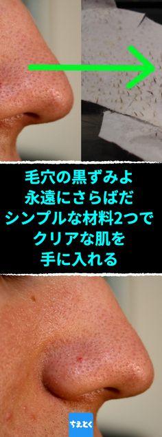 毛穴の黒ずみよ、永遠にさらばだ!シンプルな材料2つでクリアな肌を手に入れる。 【いちご鼻・角質にさようなら】ゼラチンを使った自家製毛穴パックの作り方 #毛穴 #フェイスマスク #ゼラチンパック #いちご鼻 #黒ずみ #鼻 #毛穴パック #スキンケア #手作り