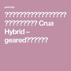 ハンモックとしてもテントとしても使える快適シェルター Crua Hybrid – geared【ギアード】