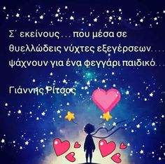 Greek Quotes, Good Night, Quotations, Movie Posters, Ideas, Nighty Night, Film Poster, Quotes, Thoughts