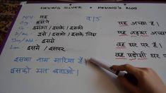 Invata HINDI singur! Lectia 8 - gramatica - declinarea pronumelor TUM, V... Youtube, Blog, Blogging, Youtubers, Youtube Movies