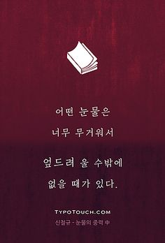 Some tears are so heavy that they can not help falling asleep. Wise Quotes, Famous Quotes, Inspirational Quotes, Korea Quotes, Words Wallpaper, Some Words, Book Recommendations, Beautiful Words, Quotations
