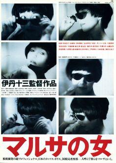マルサの女 (1987)/伊丹十三