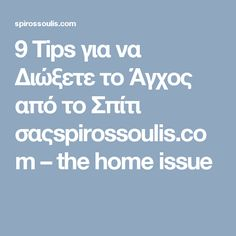 9 Tips για να Διώξετε το Άγχος από το Σπίτι σαςspirossoulis.com – the home issue