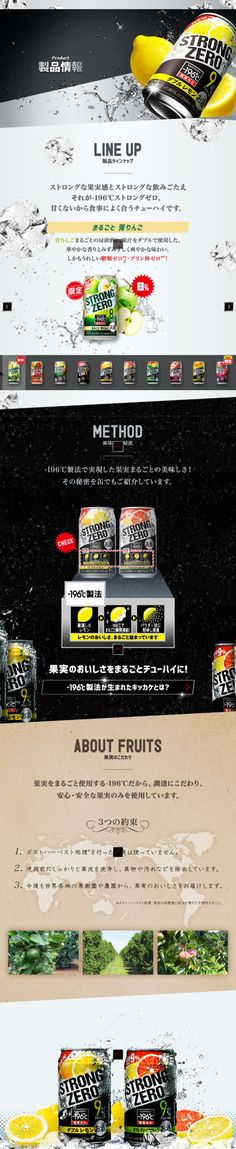 STRONG ZERO【飲料・お酒関連】のLPデザイン。WEBデザイナーさん必見!スマホランディングページのデザイン参考に(かっこいい系)