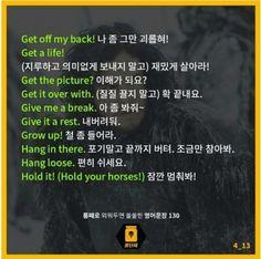 총 13장의 카드 중 네번째 카드입니다. 오늘도 즐거운 하루 되세요~ :) @Dellson Get Off Me, Got Off, Give It To Me, How To Get, English Study, Learn English, Korean Language, English Language, Get A Life